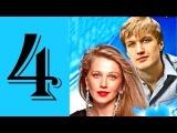 Дождаться любви 4 серия (2014) Мелодрама сериал